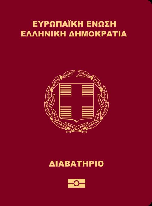 Greek Passport