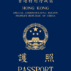 Hong Kong boimetric Passport